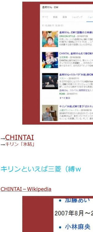 tenCHINTAI.jpg