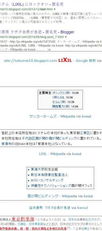tokLIXIL.jpg