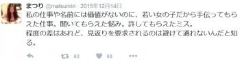 twt@matsuririri11.jpg