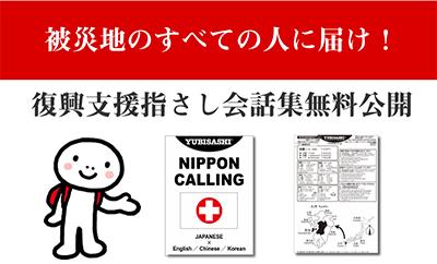 YUBISASHI NIPPON CALLING