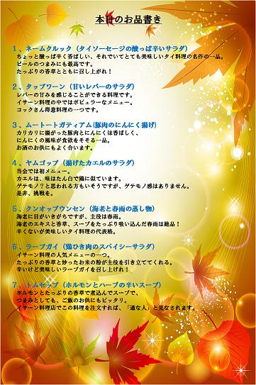 menu_20161011125635738.png