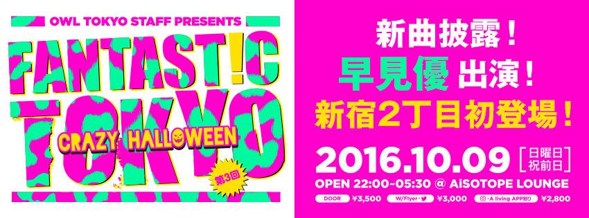 20161009_fantastic_banner.jpg