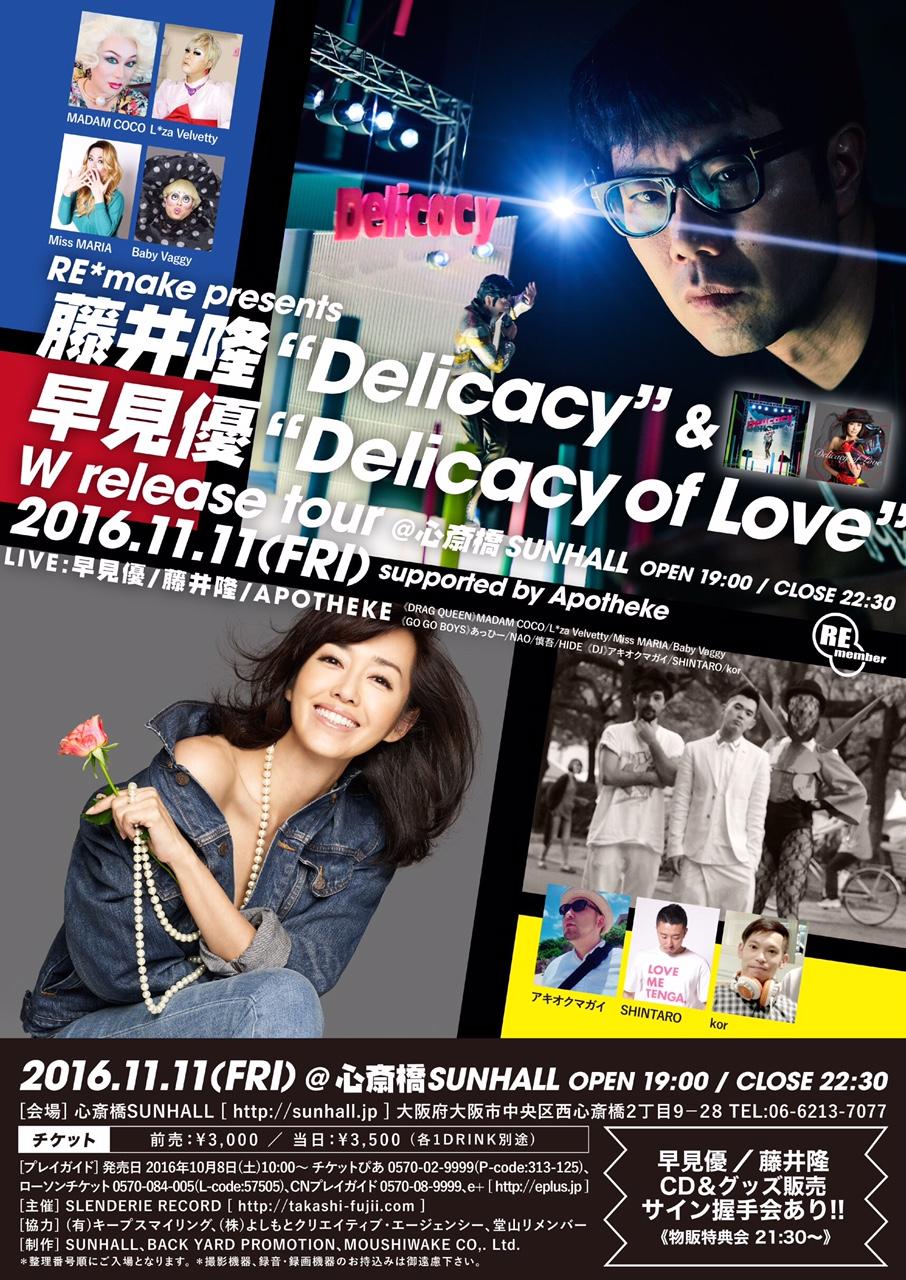 20161112_OSAKA_F.jpg