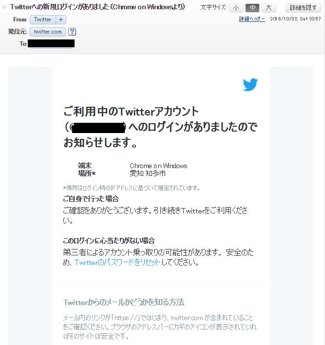 TwitterLock01.png