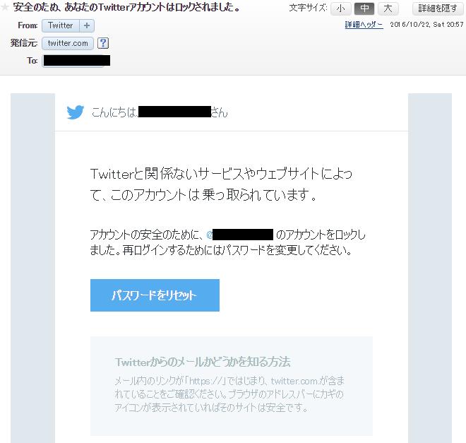 TwitterLock02.png