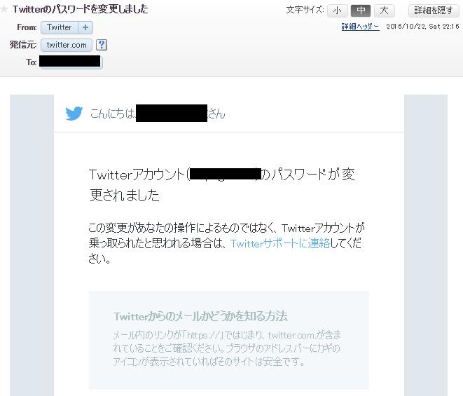 TwitterLock03.png