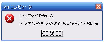 ため 壊れ ファイル または ディレクトリ いる が て