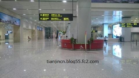 天津空港1