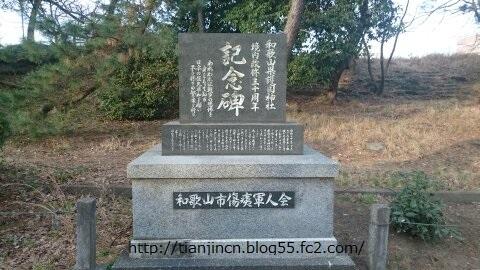 和歌山護国純神社2