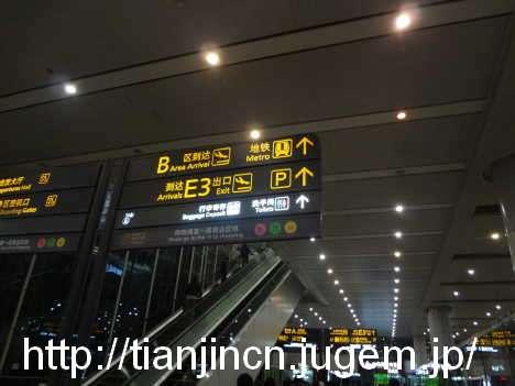 広州地下鉄3号線で机場南駅から人和駅へ1