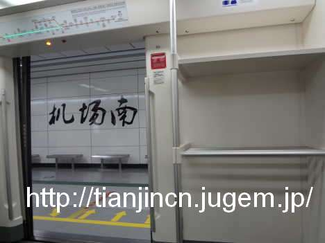 広州地下鉄3号線で机場南駅から人和駅へ3