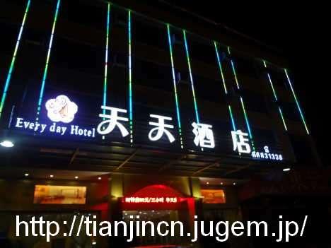 広州天天酒店 Guangzhou Everyday Hotel  白雲机場店1
