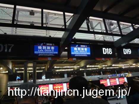 広州から空路南寧へ 「晩到旅客」カウンターでチェックイン1