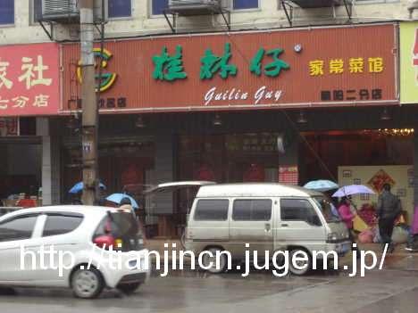 南寧  桂林仔 家常菜館 朝陽二分店1