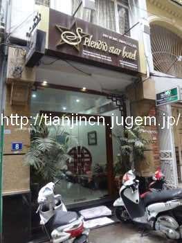 ハノイ スプレンディド スター クラッシック ホテル(SPLENDID STAR CLASSIC HOTEL)1