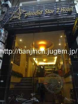 ハノイ スプレンディド スター クラッシック ホテル(SPLENDID STAR CLASSIC HOTEL)6
