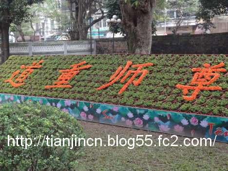 ハノイ 文廟 Van Mieu7