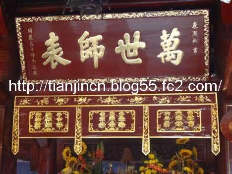 ハノイ 文廟 Van Mieu13