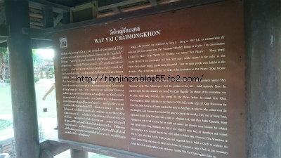 ワット・ヤイ・チャイ・モンコン Wat Yai Chai Mongkon1