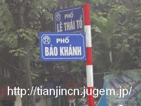 ハノイ BAO KHANH 通りで朝食
