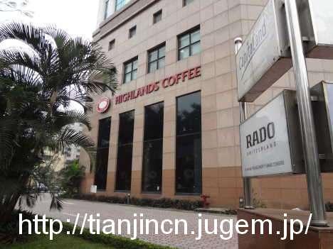 HIGHI LANDS COFFEE ハノイタワー店で昼食