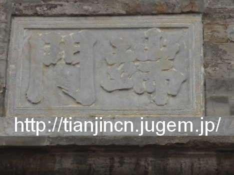 ハノイ城址 端門@ハノイのタンロン皇城の中心区域(世界遺産)3