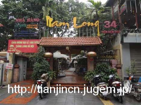 ハノイ namlong で食事