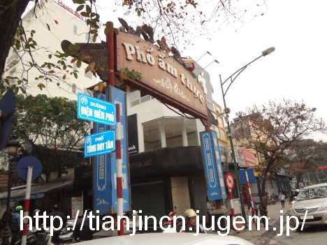 ハノイ pho am thuc アム・トゥック通り(食堂街)