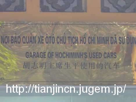 ハノイ ホーチミンの家(ホーおじさんの家) Nha San Bac Ho Chi Minh 胡志明主席故宮記念館3