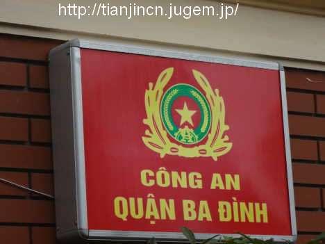 ハノイ CONG AN QUAN BA DINH2
