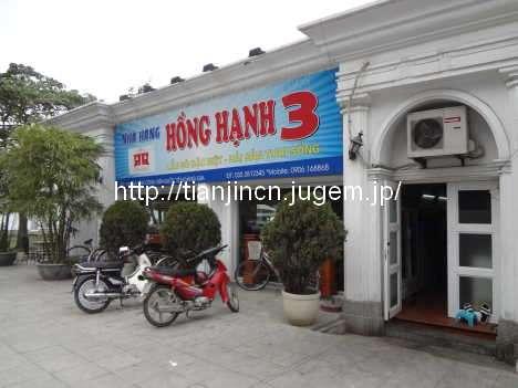 ハロン湾(世界遺産) hong hanh3で昼食
