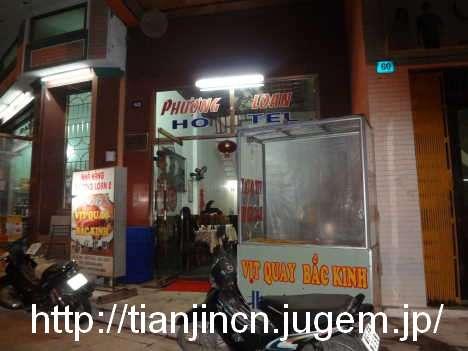 ハロン湾(世界遺産) バイチャイ やきそば@ホテル近くのコンビニの隣の中華料理レストラン