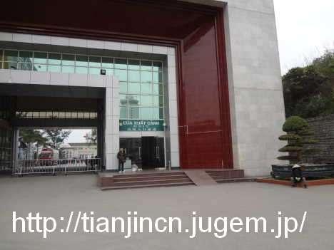 モンカイ(芒街)MongCai 出入国管理所5