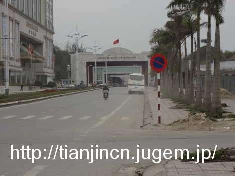 モンカイ(芒街)MongCai 出入国管理所