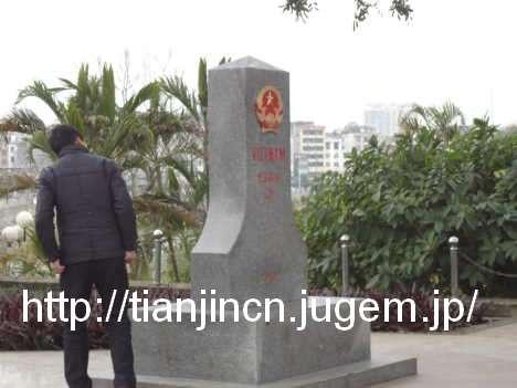 モンカイ(芒街)MongCai 出入国管理所8