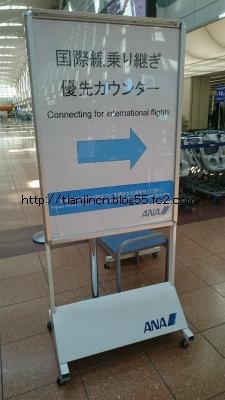 羽田空港国際線乗り継ぎカウンター