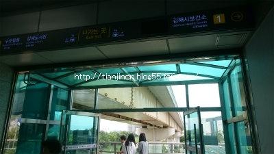 首露王陵駅