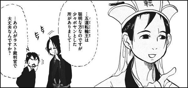 江口夏実 鬼灯の冷徹 五道転輪王