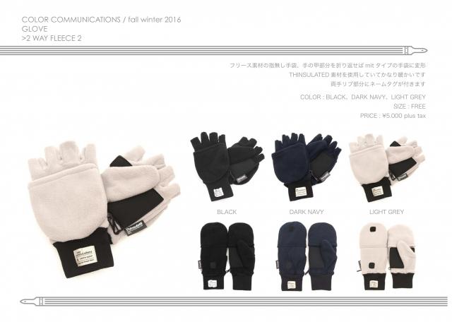 fw16-catalog-a4_24.jpg