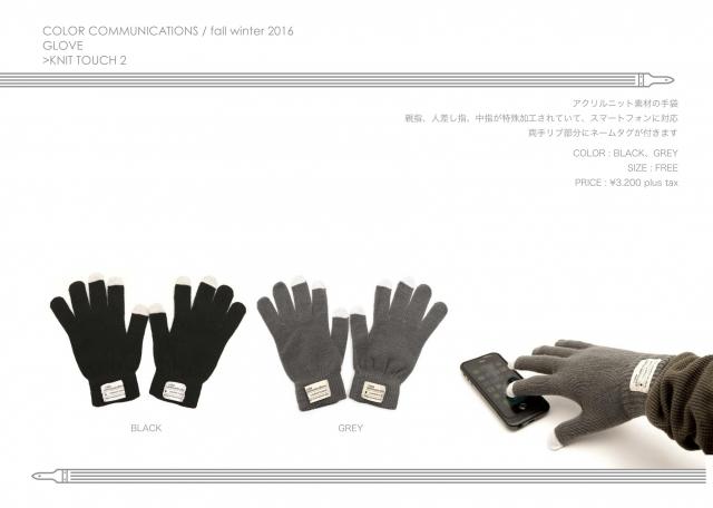 fw16-catalog-a4_25.jpg