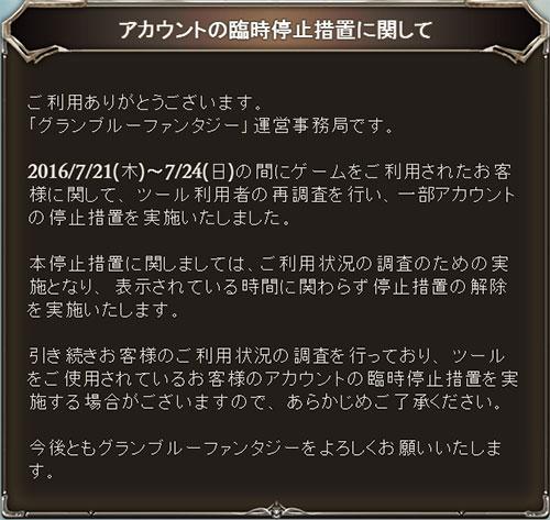 2016-07-29-(7).jpg