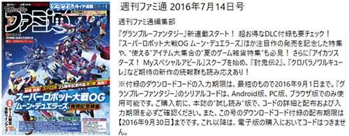 2016-07-09-ファミ通