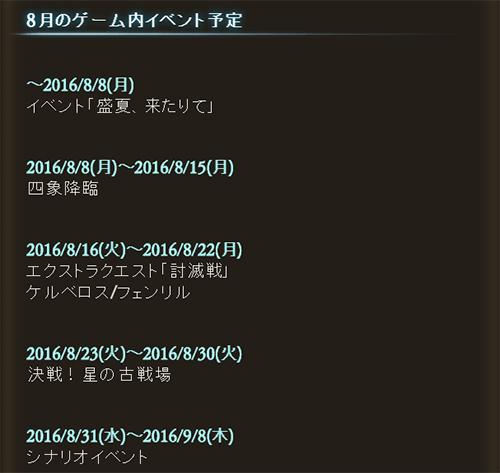 2016-08-01 (12)