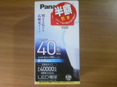 Pana_LED001.jpg