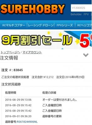 Screenshot_2016-09-03-06-34-17.jpg