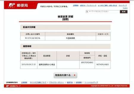 Screenshot_2016-09-10-06-59-09.jpg