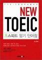 New TOEIC超スピード暗記単語帳