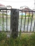 白河南殿(蓮華蔵院)跡の碑