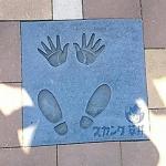 スカンク草井の手形