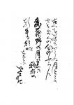 二世豊澤団平筆